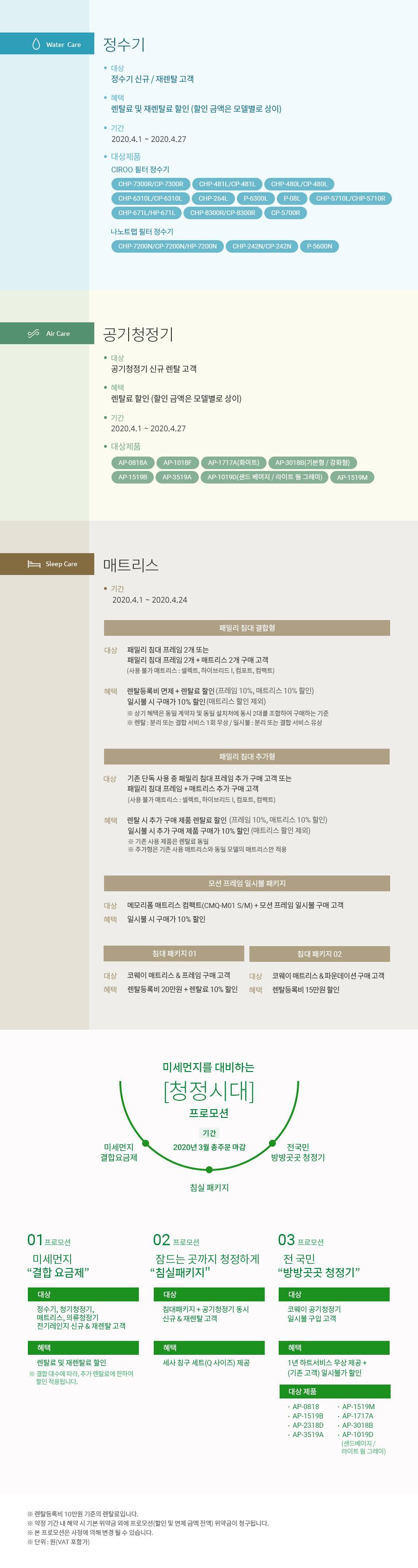 2020년 3월 코웨이 특별한 프로모션